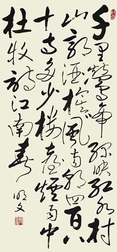 Text Back, Calligraphy, China, Lettering, Calligraphy Art, Porcelain, Hand Drawn Typography, Letter Writing