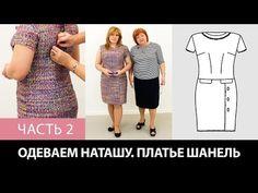 Моделирование, раскрой и примерка платья в стиле Шанель с коротким рукавом Одеваем Наташу Часть 2 - YouTube