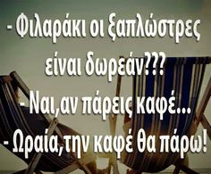 Best Quotes, Funny Quotes, Funny Memes, Hilarious, Jokes, Funny Statuses, Old Memes, Clever Quotes, Greek Quotes