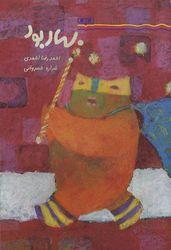 Author - Ahmad Reza Ahmadi  Illustrator - Sharareh Khosravani  Title- It Was Spring   Persian/Farsi