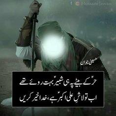 Shahadat Imam Hussain, Hussain Karbala, Muharram Quotes, Islam Quran, Quran Urdu, Muharram Poetry, Battle Of Karbala, Imam Hassan, Imam Hussain Wallpapers