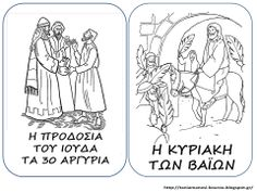 Δραστηριότητες, παιδαγωγικό και εποπτικό υλικό για το Νηπιαγωγείο: Πάσχα στο Νηπιαγωγείο: Εποπτικό Υλικό για τα Πάθη του Χριστού