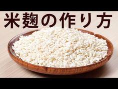 米麹の作り方-自宅で簡単レシピ-/How to make rice koji | Homemade Rice Koji Recipe - https://www.youtube.com/watch?v=cGUjji12pEQ
