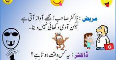 mujhay awaz aati hi lekin ☻ Urdu Funny Poetry, Funny Quotes In Urdu, Cute Funny Quotes, Jokes Quotes, Fun Quotes, Funny Jokes, Beauty Tips In Hindi, Home Beauty Tips, Beauty Hacks Video