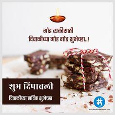 sweet diwali wish in marathi Diwali Greetings, Diwali Wishes, Diwali Status, Diwali Lamps, Happy Diwali Images, Shiva Photos, Marathi Status, Beautiful Love Pictures, Festivals