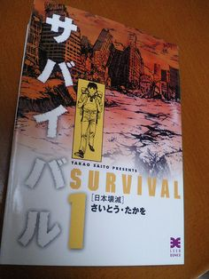 Survival by Takao Saito  夢中で読んだなぁ