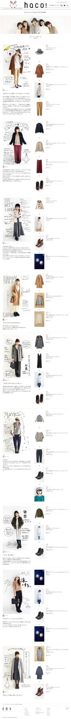 スタッフコーデ Vol.64「2017年の抱負」  ファッション通販のhaco! https://www.haco.jp/coordinate/detail/S00235