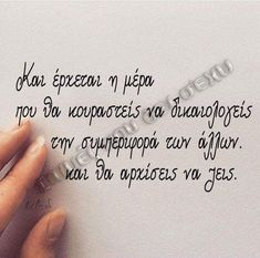 Greek Quotes, Great Words, Picture Quotes, Tattoo Quotes, Life Quotes, Messages, Feelings, Sayings, Greek