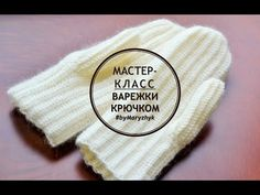 Варежки крючком поперечной резинкой   Crochet ribbon mittens - YouTube