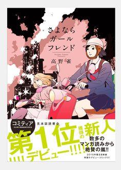 Amazon.co.jp: さよならガールフレンド (Feelコミックス FC SWING): 高野 雀: 本