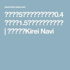 たったの5分のトレーニングで0.4の視力が1.5まで上がった(動画)   News Kirei Navi