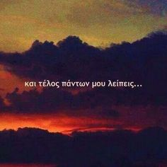 greek quotes v Greek Love Quotes, Favorite Quotes, Best Quotes, I Still Miss You, Quotes About Love And Relationships, Greek Words, Live Laugh Love, People Talk, Humor