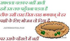 Image result for quotes on motivation for success in hindi