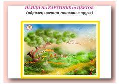 Найди на картинке 10 цветов. - Babyblog.ru