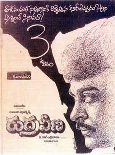 Rudraveena Telugu Movie Online - Chiranjeevi, Gemini Ganesan, Shobana, Kaikala Satyanarayana, Sumitra, Ramesh Arvind and Prasad Babu. Directed by K. Balachander. Music by Ilaiyaraaja. 1988