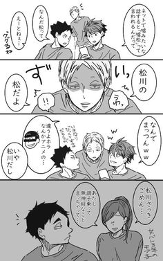akira (@akirabcde) さんの漫画 | 55作目 | ツイコミ(仮) Cheer Me Up, Akira, Haikyuu, Manga Anime, Twitter, Comics, Artwork, Work Of Art, Auguste Rodin Artwork
