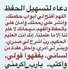 Laila Laila El Maatawi's media content and analytics Islam Beliefs, Duaa Islam, Islam Hadith, Islamic Teachings, Islam Religion, Islam Quran, Islamic Dua, Quran Quotes Love, Islamic Love Quotes