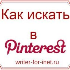 Как искать в Пинтерест — 4 способа Pinterest Instagram, New Opportunities, Computer Science, Pinterest Marketing, Self Development, Good To Know, Helpful Hints, Quotations, Digital Marketing