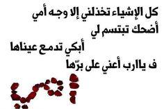 اللهم انك عفو كريم تحب العفو فاعف عن أمي Arabic Words, Arabic Quotes, We Are All One, To My Mother, Sweet Words, Me Quotes, Pray, Islam, My Life