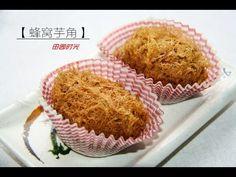 田园时光美食---蜂窝芋角Honeycomb Taro dumpling