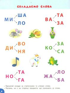#read_ukrainian #ukrainian_for_kids #learn_ukrainian #ukrainian_letters #teach_ukrainian Language Development, Child Development, Ukrainian Language, Learn Russian, Therapy Tools, Kids Corner, Home Schooling, Speech Therapy, Teaching Kids