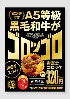 gino7さんの提案 - インパクト大の食欲を誘うコロッケ店頭ポスターを募集!(次点採用もあります | クラウドソーシング「ランサーズ」