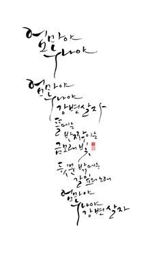 calligraphy_ 엄마야 누나야_김소월