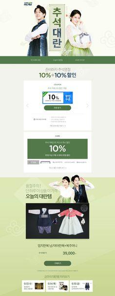 #2017년9월1주차 #G마켓 #추석대란 www.gmarket.co.kr