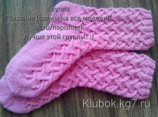 Knitted Slippers, Knitted Hats, Crochet Hats, Crochet Jewelry Patterns, Baby Knitting Patterns, Knitting Socks, Hand Knitting, Crochet Baby Sweaters, Lace Socks