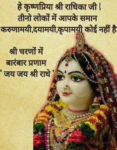 Krishna Quotes In Hindi, Radha Krishna Love Quotes, Cute Krishna, Radha Krishna Pictures, Radha Krishna Photo, Krishna Photos, Krishna Art, Krishna Images, Radhe Krishna