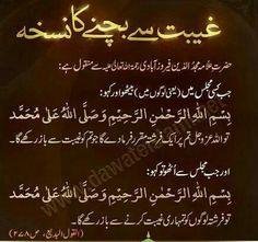 """Subhan""""Allah Duaa Islam, Islam Hadith, Allah Islam, Islam Quran, Alhamdulillah, Prayer Verses, Quran Verses, Quran Quotes, Wisdom Quotes"""