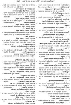 Auditor General of India & Constitution of India, GK Questions and Answers (General knowledge Quiz) on General Knowledge Quiz Questions, General Knowledge Book, Interview Questions And Answers, Gernal Knowledge, Knowledge Quotes, Indian Constitution, Chinese Alphabet Letters, English Transition Words