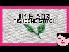 fishbone stitch 프랑스자수독학 피쉬본 스티치 - YouTube Hand Embroidery Projects, Embroidery Stitches Tutorial, Embroidery Needles, Embroidery Patterns, Hem Stitch, Back Stitch, Satin Stitch, Cross Stitch, Lazy Daisy Stitch