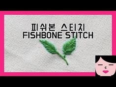 fishbone stitch 프랑스자수독학 피쉬본 스티치 - YouTube