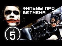 Фильмы про Бэтмена - рейтинг ТОП5!