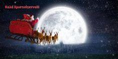 Ευχές Χριστουγέννων και Πρωτοχρονιάς 2020