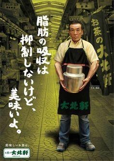 吐血整理!大阪の魂老店海報第二波! » ㄇㄞˋ點子靈感創意誌