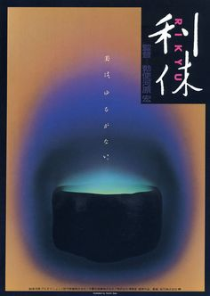 Japanese Movie Poster: Rikyu. Koichi Sato. 1989  - Gurafiku: Japanese Graphic Design