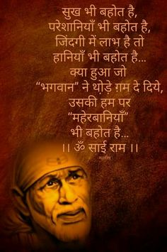 Sai Reham Karna Sai Baba Hd Wallpaper, Sai Baba Wallpapers, Background Images Wallpapers, Marathi Love Quotes, Hindi Quotes, Quotations, Sai Baba Pictures, God Pictures, Indiana