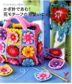 PRETTY COLOR CROCHET Goods 4 - Japanese Craft Book. .