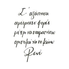 Greek Quotes, Romance, Thoughts, Qoutes, Relationships, Instagram, Romance Film, Quotations, Romances