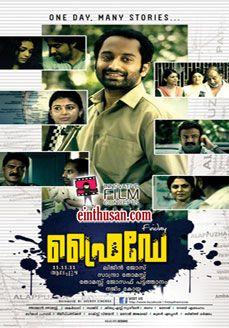 meyatha maan movie online dailymotion