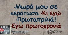 """12.3 χιλ. """"Μου αρέσει!"""", 95 σχόλια - Ο Τοίχος της Υστερίας (@hysteria_gr) στο Instagram Funny Greek, Marvels Agents Of Shield, Sylvia Plath, Anais Nin, Scott Fitzgerald, Greek Quotes, Poetry Quotes, Just For Laughs, Funny Moments"""