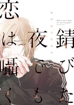 Amazon.co.jp: 錆びた夜でも恋は囁く (ディアプラス・コミックス): おげれつ たなか: 本