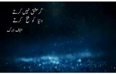 Tabeer jo ker sakty  Khwabon py nahi marty   Gar ishq nahi karty  Duniya ko fatah karty ❤