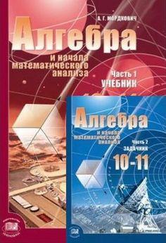 ГДЗ Алгебра 10-11 класс Мордкович А.Г.