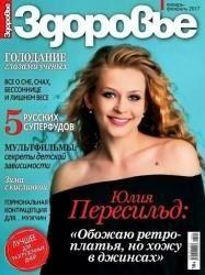 Здоровье №1-2 (январь-февраль 2017) Россия