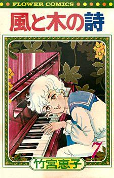Japanese Manga Shogakukan Flower Comics Keiko Takemiya The Poem of Wind and . Old School Toys, Shoujo, Poems, Joker, Japanese, Manga, Comics, Anime, Icons