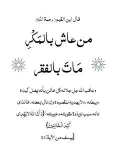 Islamic Designs, Quran Quotes, Muslim, Islam