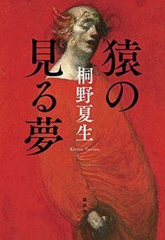 猿の見る夢 桐野 夏生 :::出版社: 講談社 (2016/8/9)